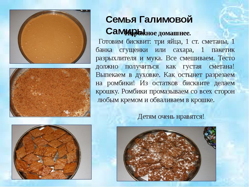 Семья Галимовой Самиры Пирожное домашнее. Готовим бисквит: три яйца, 1 ст. см...