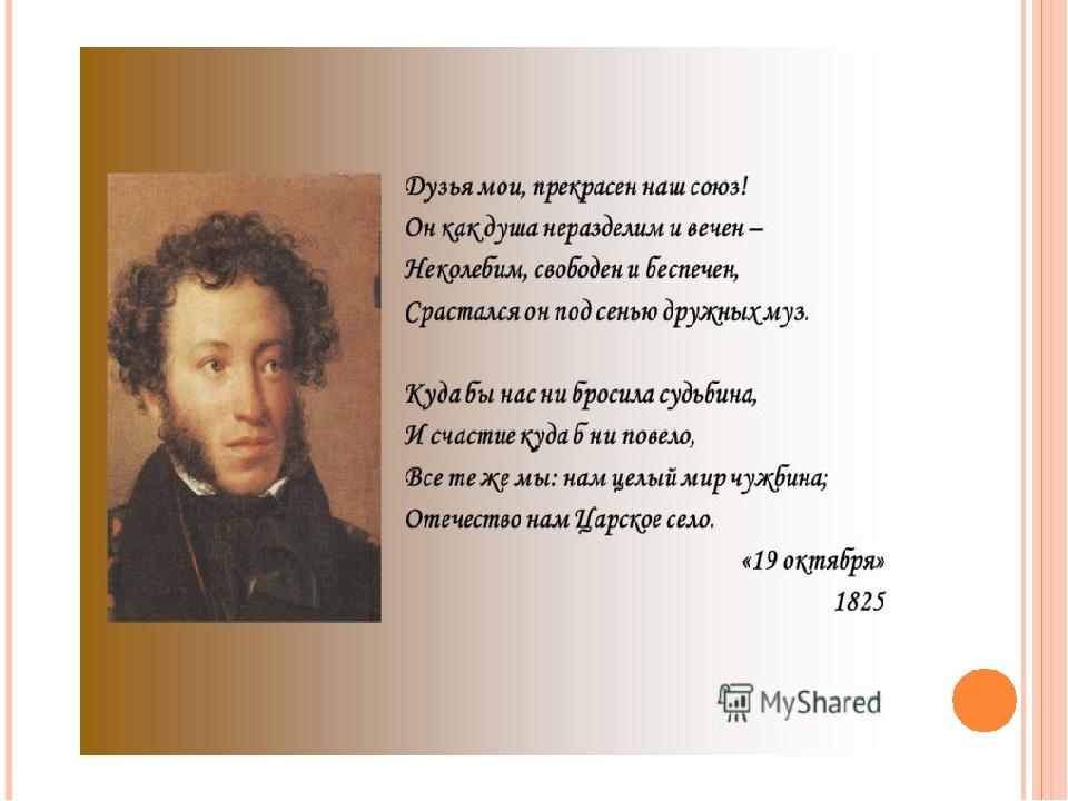 входит александр пушкин стихи картинки того, улицах появляется