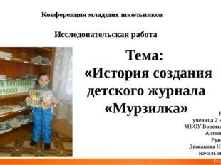 Выполнила ученица 2 «В» класса МБОУ Воротынская СШ Антипова Елена Руководител