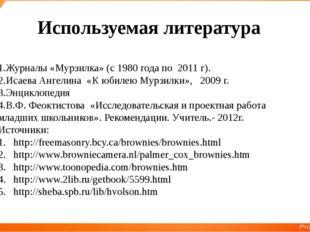 Используемая литература 1.Журналы «Мурзилка» (с 1980 года по 2011 г). 2.Исаев