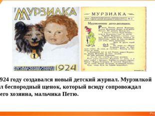 В 1924 году создавался новый детский журнал. Мурзилкой стал беспородный щенок