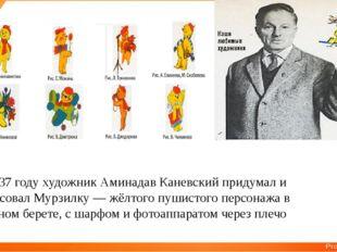 В 1937году художник Аминадав Каневский придумал и нарисовал Мурзилку— жёлт