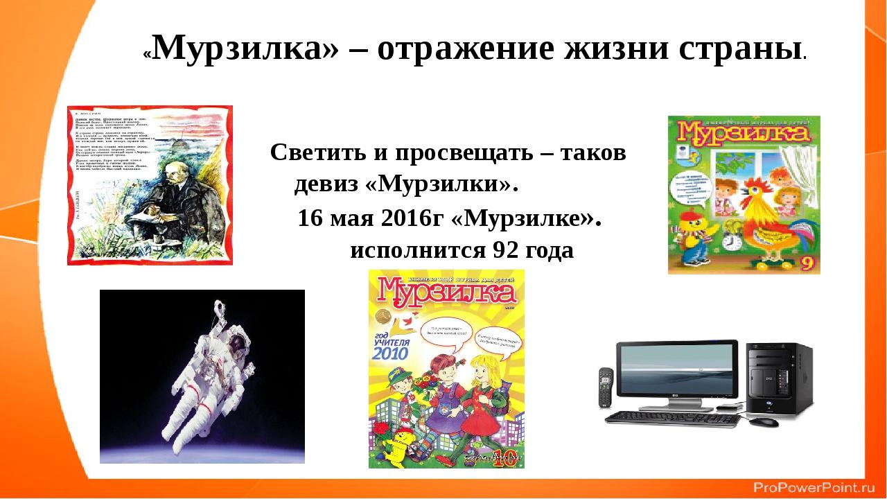 «Мурзилка» – отражение жизни страны. Светить и просвещать – таков девиз «Мур...