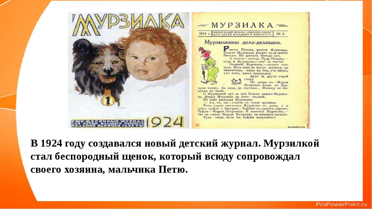 В 1924 году создавался новый детский журнал. Мурзилкой стал беспородный щенок...