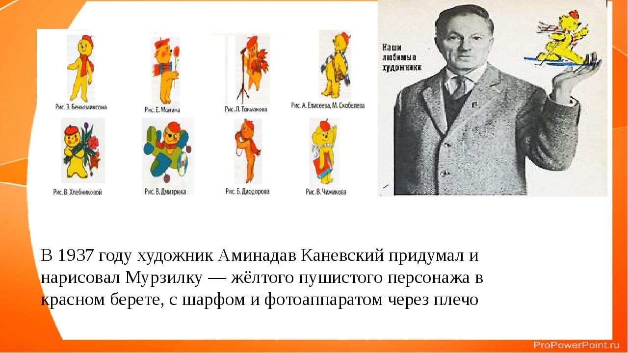 В 1937году художник Аминадав Каневский придумал и нарисовал Мурзилку— жёлт...