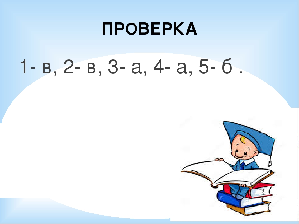 ПРОВЕРКА 1- в, 2- в, 3- а, 4- а, 5- б .