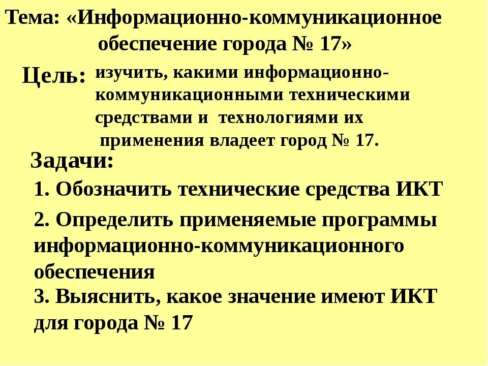 Тема: «Информационно-коммуникационное обеспечение города № 17» Задачи: 1. Об...