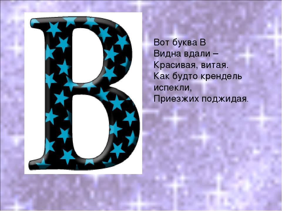 Вот буква В Видна вдали – Красивая, витая. Как будто крендель испекли, Приезж...