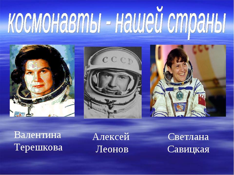Валентина Терешкова Алексей Леонов Светлана Савицкая