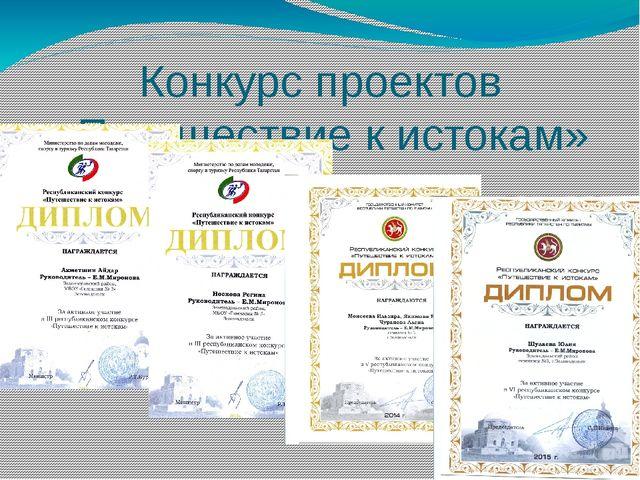 Конкурс проектов «Путешествие к истокам»