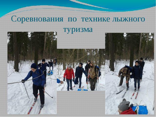 Соревнования по технике лыжного туризма
