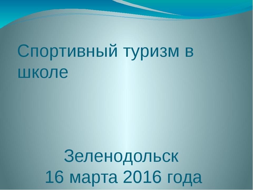 Спортивный туризм в школе Зеленодольск 16 марта 2016 года