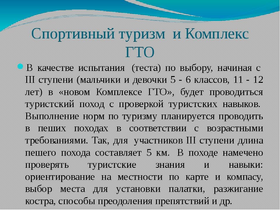Спортивный туризм и Комплекс ГТО В качестве испытания (теста) по выбору, нач...