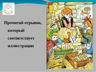 Прочитай отрывок, который соответствует иллюстрации