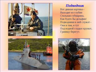 Подводник Вот дивная картина - Выходит из глубин Стальная субмарина, Как буд