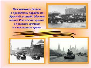 Рассказывали детям о проведении парадов на Красной площади Москвы нашей Росси