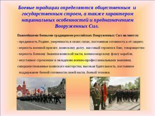 Боевые традиции определяются общественным и государственным строем, а также
