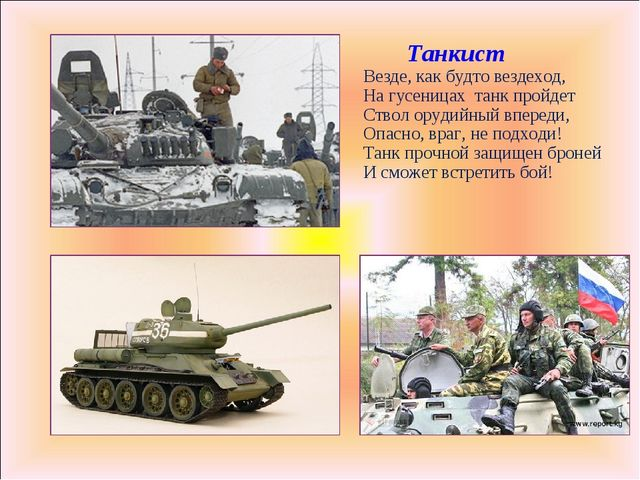 Танкист Везде, как будто вездеход, На гусеницах танк пройдет Ствол орудийны...