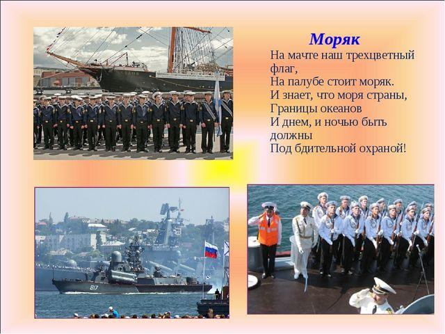 Моряк На мачте наш трехцветный флаг, На палубе стоит моряк. И знает, что мор...