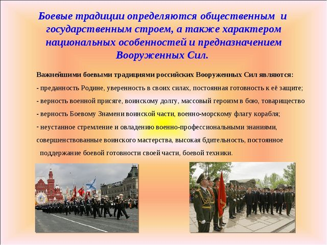 Боевые традиции определяются общественным и государственным строем, а также...