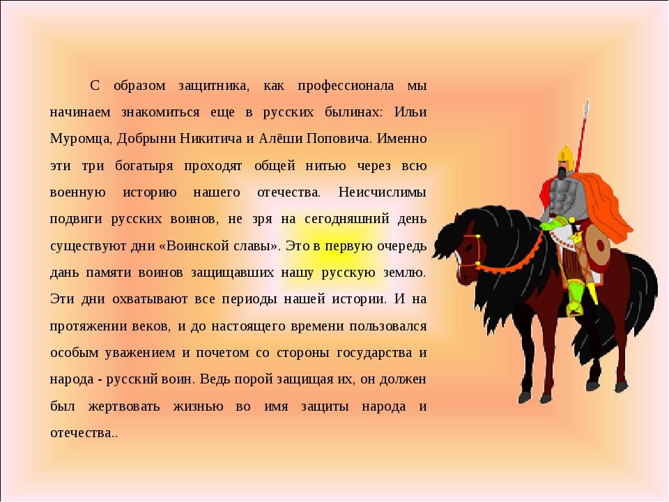 С образом защитника, как профессионала мы начинаем знакомиться еще в русских...