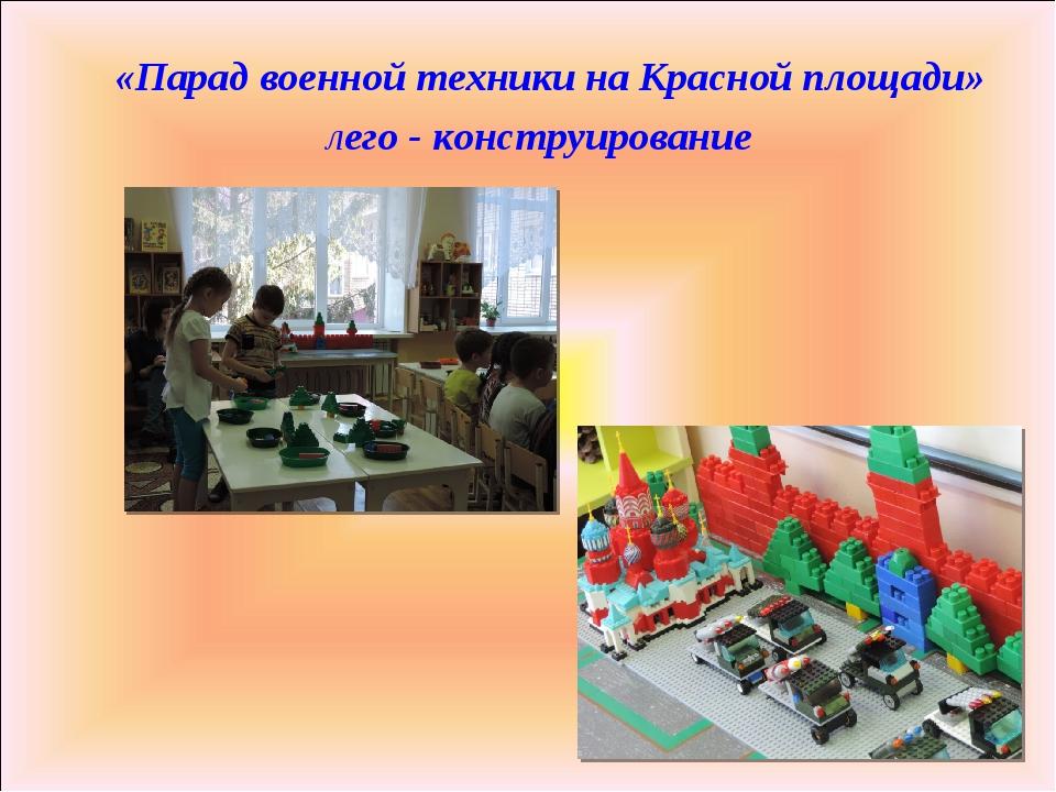 «Парад военной техники на Красной площади» лего - конструирование