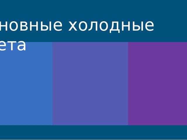 Основные холодные цвета
