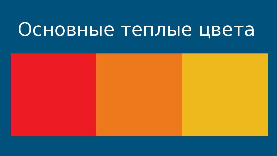 Основные теплые цвета