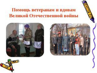 Помощь ветеранам и вдовам Великой Отечественной войны