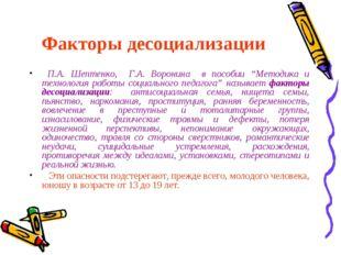 """Факторы десоциализации П.А. Шептенко, Г.А. Воронина в пособии """"Методика и тех"""