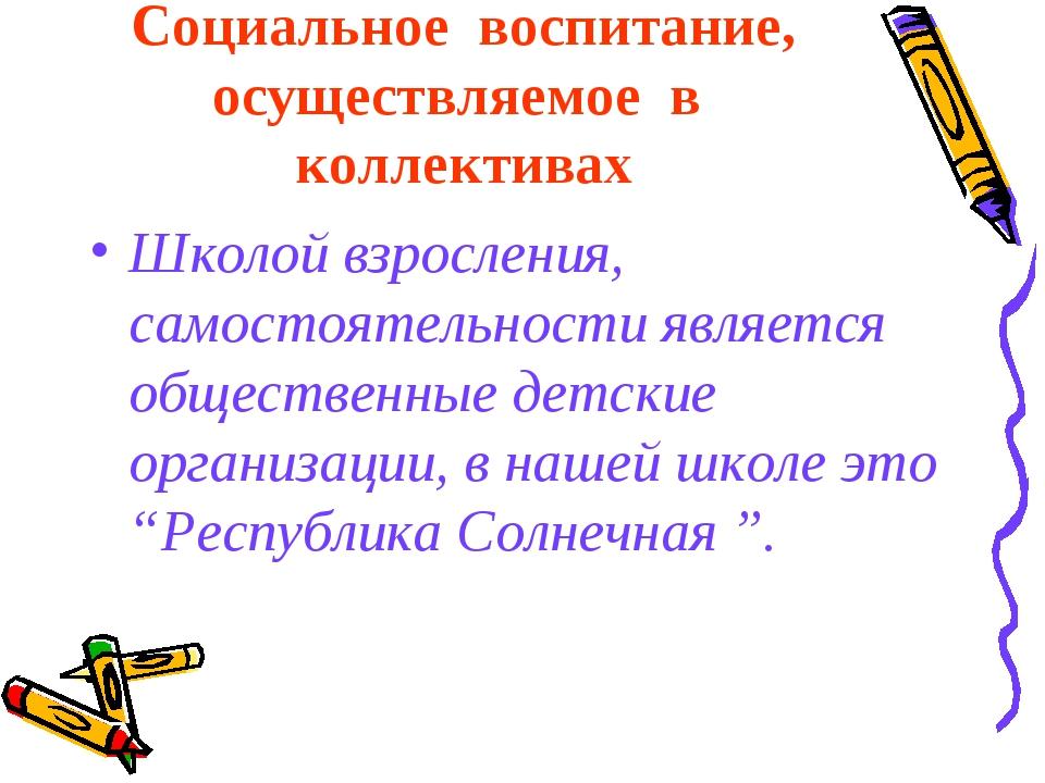 Социальное воспитание, осуществляемое в коллективах Школой взросления, самос...