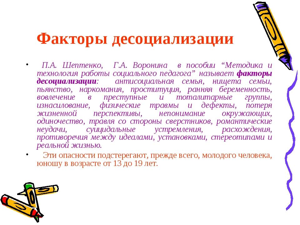 """Факторы десоциализации П.А. Шептенко, Г.А. Воронина в пособии """"Методика и тех..."""