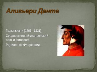 Годы жизни (1265 - 1321) Средневековый итальянский поэт и философ. Родился во