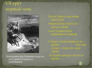 Насильники над ближним и над его достоянием (тираны и разбойники) Вдоль берег