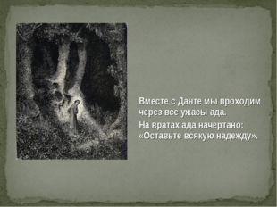 Вместе с Данте мы проходим через все ужасы ада. На вратах ада начертано: «Ост