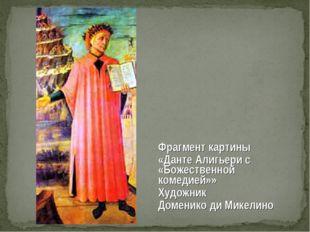 Фрагмент картины «Данте Алигьери с «Божественной комедией»» Художник Доменико