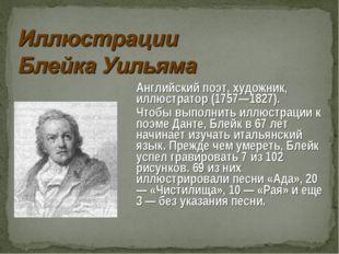 Английский поэт, художник, иллюстратор (1757—1827). Чтобы выполнить иллюстрац