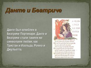 Данте был влюблен в Беатриче Портинари. Данте и Беатриче стали такими же симв