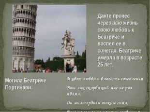 Могила Беатриче Портинари. Данте пронес через всю жизнь свою любовь к Беатрич