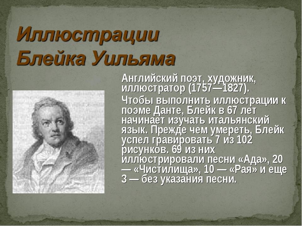 Английский поэт, художник, иллюстратор (1757—1827). Чтобы выполнить иллюстрац...