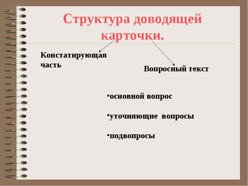 Структура доводящей карточки. Констатирующая часть Вопросный текст основной в...