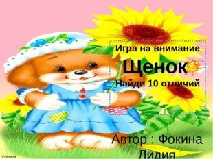 Игра на внимание Щенок Найди 10 отличий Автор : Фокина Лидия Петровна, учител
