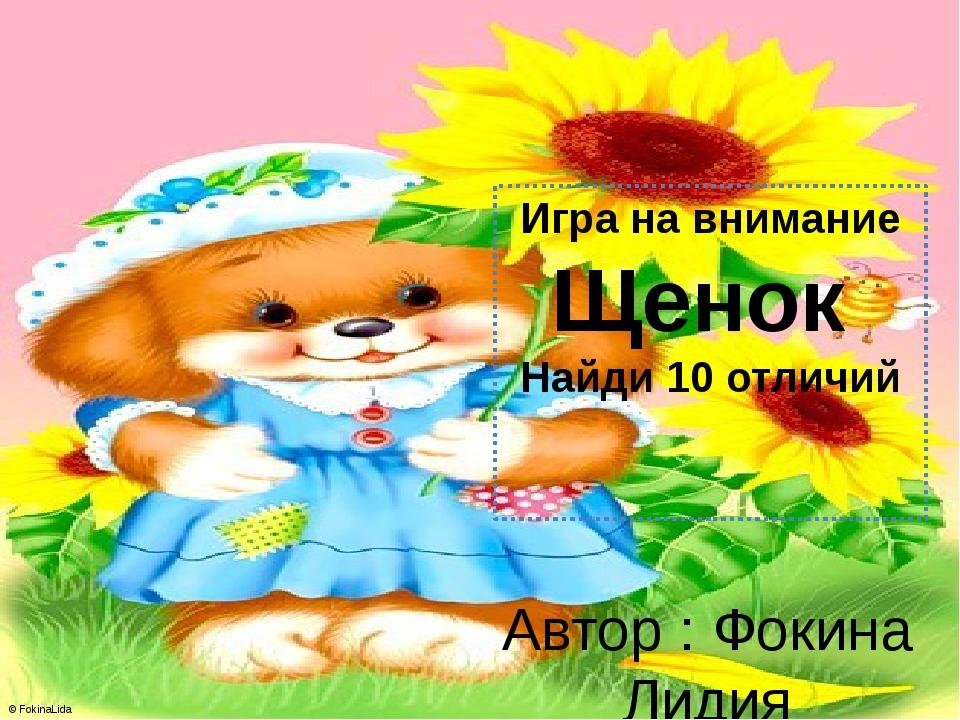 Игра на внимание Щенок Найди 10 отличий Автор : Фокина Лидия Петровна, учител...