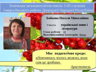 Успенська загальноосвітня школа І-ІІІ ступенів Амвросіївського району Донецьк