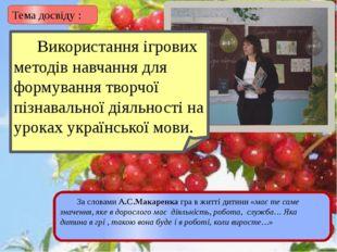 Тема досвіду : За словами А.С.Макаренка гра в житті дитини «має те саме знач