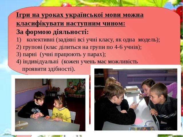 Ігри на уроках української мови можна класифікувати наступним чином: За формо...
