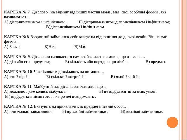 КАРТКА № 7. Дієслово , на відміну від інших частин мови , має свої особливі ф...
