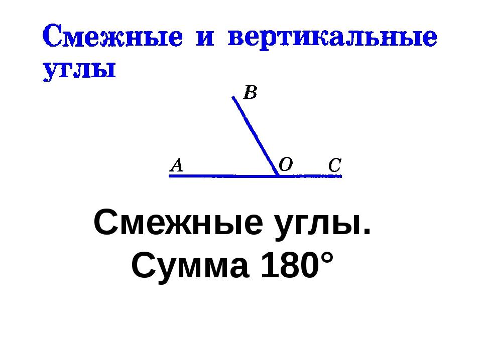 Смежные углы. Сумма 180°
