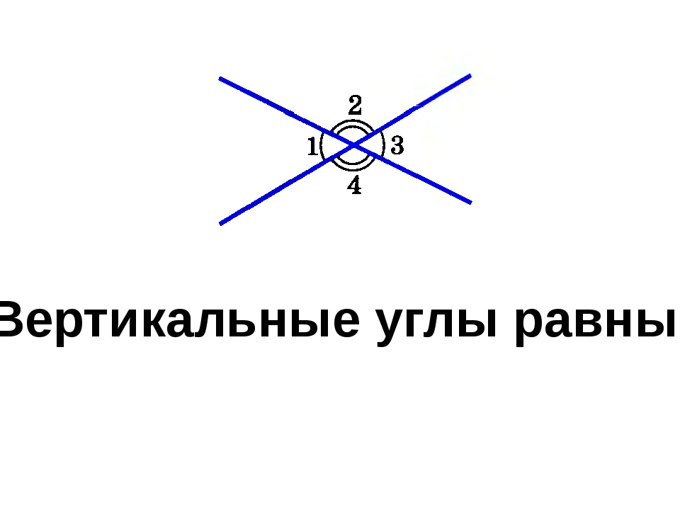 Вертикальные углы равны