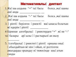 """Математикалық диктант 1.Жақша алдына """"+"""" таңбасы болса ,жақшаны ашқанда _____"""